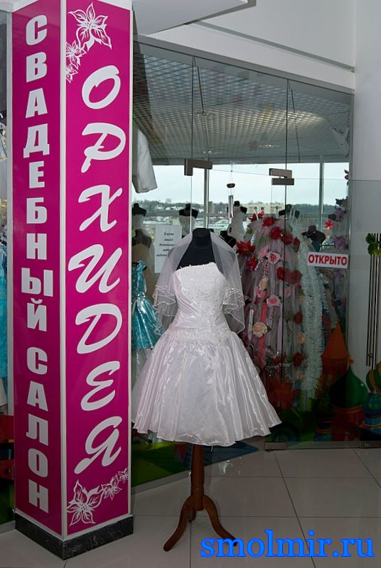 Байкал смоленск платья